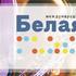 Фестиваль «Белая трость» 2019...