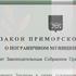 """Принят Закон Приморского края """"О Пограничном муниципальном округе""""..."""